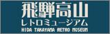 Hidatakayama Retro Museum