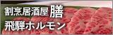 「割烹居酒屋膳」「焼肉の飛騨ホルモン」